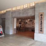 樺太関係の展示